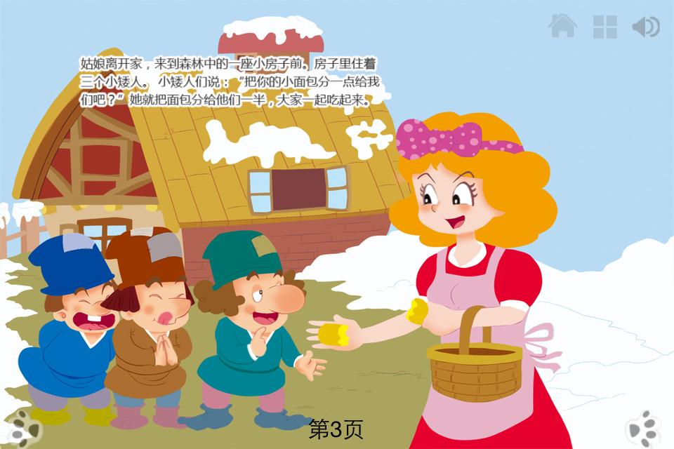 三个小矮人 - 动画 故事书 ibigtoy